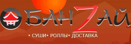 Доставка пиццы и суши «Банзай Калининград»