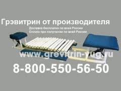 Тренажер Грэвитрин для лечения позвоночника