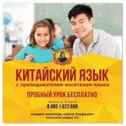Курсы китайского языка в GoodSchool