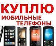 Покупаем смартфоны, телефоны, планшеты с выездом