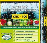 Оборудование для капельного полива растений КПК 100