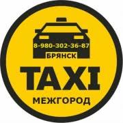 Такси МЕЖГОРОД из Брянска. Перевозки в область и по РФ