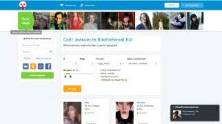 Сайт знакомств 'Влюблённый Кот'