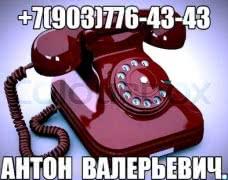 Услуги телефонного мастера