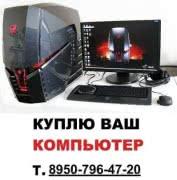 Покупаем б/у компьютеры в Омске