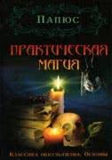 Книги о магии и учебники по Таро читать бесплатно