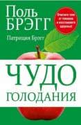 Книги об исцелении читать бесплатно в разделе 'Библиотека'