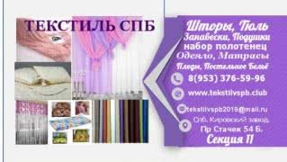 Текстиль для дома в Санкт-Петербурге