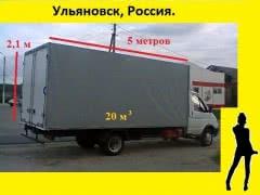 Грузоперевозки на ГАЗеле в Ульяновске