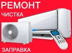 Ремонт кондиционеров, сплит систем,  холодильного оборудован