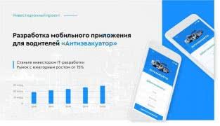 It-проекту 'АнтиЭвакутор' нужны инвесторы