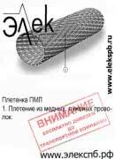 ПМЛ плетенка, медный луженый экран марки ПМЛ