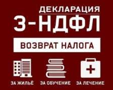 3 НДФЛ декларации