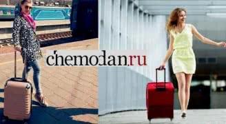 Надёжные и высококачественные чемоданы для поездок