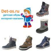 Проверенные популярные бренды детской обуви в Екатеринбурге
