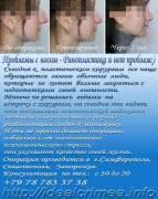 Ринопластика – операция, исправляющая форму носа.