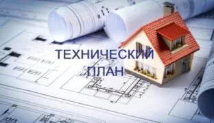 Технический план в Заокском