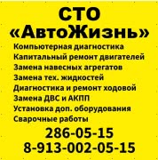 Ремонт двигателей СТО АвтоЖизнь