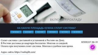 Кондиционеры с доставкой и установкой в Ростове-на-Дону
