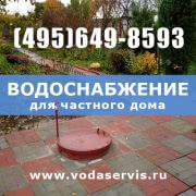 Водоснабжение дома от скважины на участке