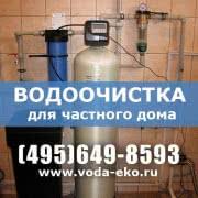 Фильтры очистки воды из скважины в частном доме