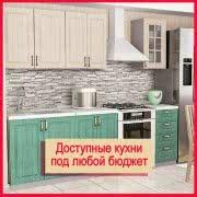 Недорогая мебель со склада Санкт-Петербурга