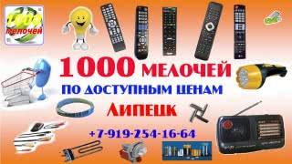 Большой ассортимент мелкой бытовой техники и пультов ДУ