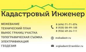 Кадастровые услуги в Чехове, геодезия, межевание